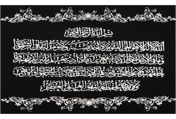 "Almina ""Ayetel Kürsi"" İslami Dini Tablo | Siyah Altın | Al-dini-02"