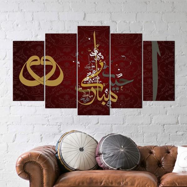 Dekonaz Tablo | 5 Parça | Allah Elif Vav Dini Motiv | b-4133