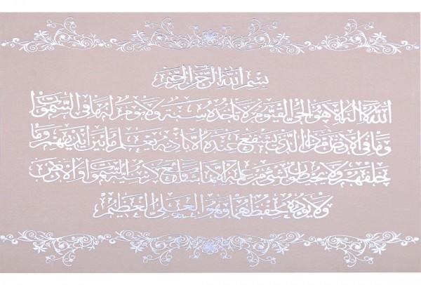 "Almina ""Ayetel Kürsi"" İslami Dini Tablo | Bej Gümüş | Al-dini-01"